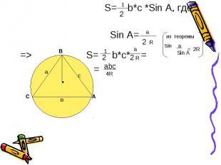 S= b*с *Sin А, где Sin A= из теоремы Sin a => S= b*с* = =