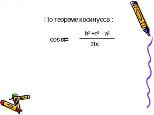 По теореме косинусов : cos α=