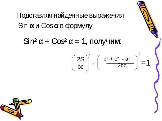 Подставляя найденные выражения Sin α и Cos α в формулу Sin² α + Cos² α = 1, получим: