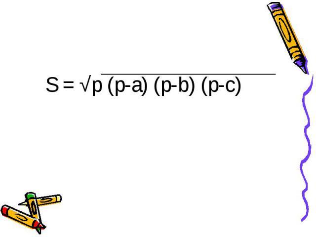 S = √p (p-a) (p-b) (p-c)