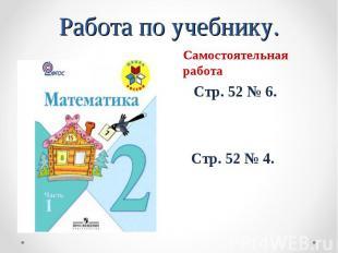Работа по учебнику. Самостоятельная работа Стр. 52 № 6. Стр. 52 № 4.