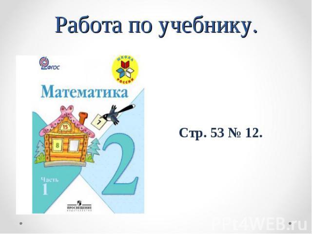 Работа по учебнику. Стр. 53 № 12.