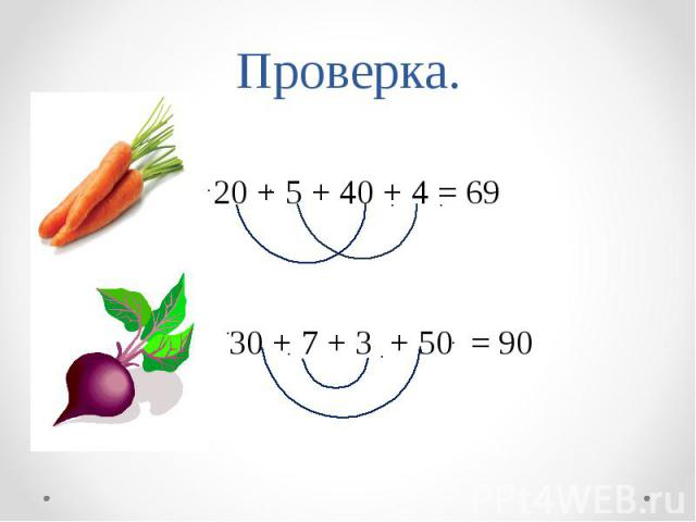 Проверка. 20 + 5 + 40 + 4 = 69 30 + 7 + 3 + 50 = 90