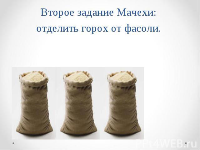 Второе задание Мачехи: отделить горох от фасоли.
