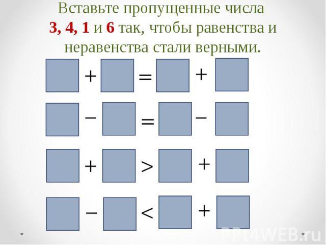 Вставьте пропущенные числа 3, 4, 1 и 6 так, чтобы равенства и неравенства стали верными.
