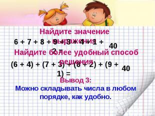 Найдите значение выражения 6 + 7 + 8 + 9 + 3 + 4 + 1 + 2 = Найдите более удобный