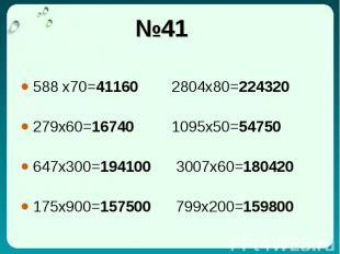 №41 588 x70=41160 2804x80=224320 279x60=16740 1095x50=54750 647x300=194100 3007x