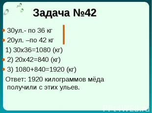 Задача №42 30ул.- по 36 кг 20ул. –по 42 кг 1) 30x36=1080 (кг) 2) 20x42=840 (кг)
