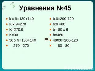 Уравнения №45 k x 9=130+140 K x 9=270 K=270:9 K=30 30 x 9=130+140 270= 270 b:6=2