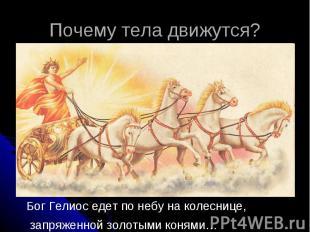 Почему тела движутся? Бог Гелиос едет по небу на колеснице, запряженной золотыми