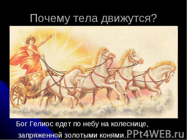 Почему тела движутся? Бог Гелиос едет по небу на колеснице, запряженной золотыми конями…