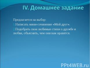 IV. Домашнее задание Предлагается на выбор: Написать мини-сочинение «Мой друг».