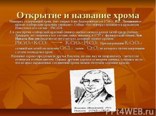 Открытие и название хрома Минерал, содержащий хром, был открыт близ Екатеринбург