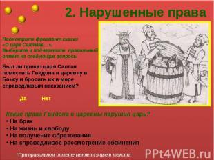 2. Нарушенные права Посмотрите фрагмент сказки «О царе Салтане…». Выберите и под