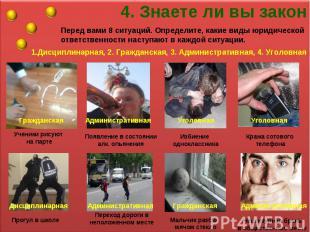 4. Знаете ли вы закон Перед вами 8 ситуаций. Определите, какие виды юридической