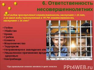 6. Ответственность несовершеннолетних За 20 видов преступлений ответственность н