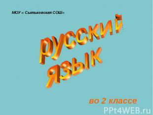 МОУ « Сытьковская СОШ» русский язык во 2 классе