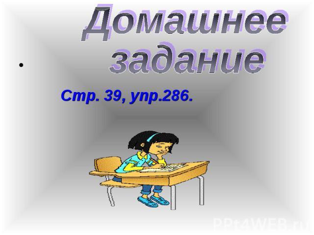 Домашнее задание Стр. 39, упр.286.