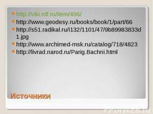 http://viki.rdf.ru/item/496/ http://www.geodesy.ru/books/book/1/part/66 http://s