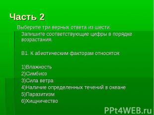 Часть 2 Выберите три верных ответа из шести. Запишите соответствующие цифры в по
