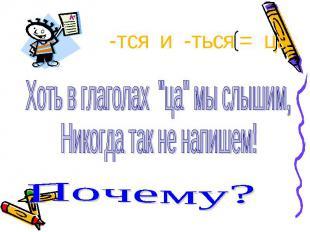 """-тся и -ться = ца Хоть в глаголах """"ца"""" мы слышим, Никогда так не напишем! Почему"""