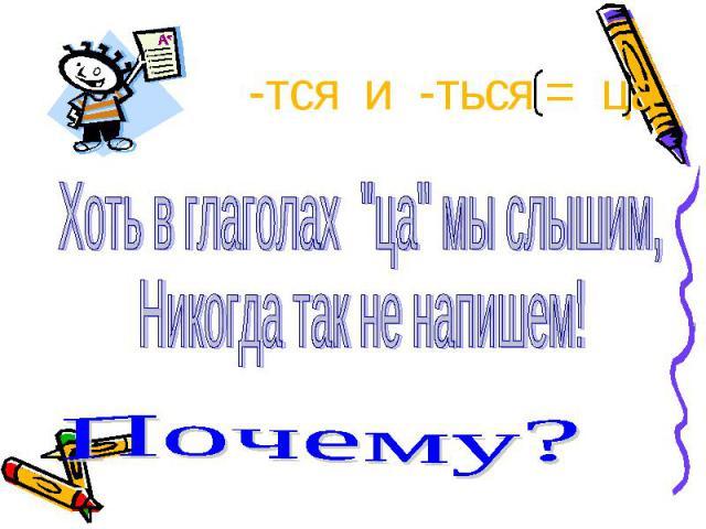 -тся и -ться = ца Хоть в глаголах