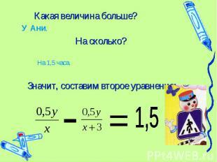 Какая величина больше? На сколько? Значит, составим второе уравнение: