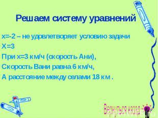 Решаем систему уравнений х=-2 – не удовлетворяет условию задачи Х=3 При х=3 км/ч