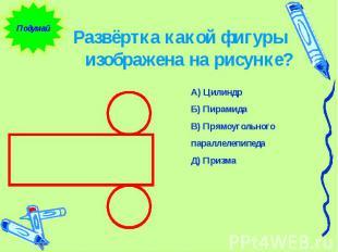 Развёртка какой фигуры изображена на рисунке? А) Цилиндр Б) Пирамида В) Прямоуго