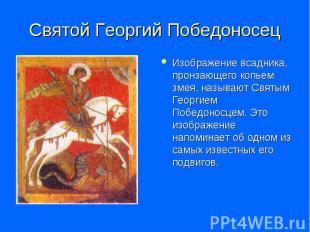 Святой Георгий Победоносец Изображение всадника, пронзающего копьем змея, называ