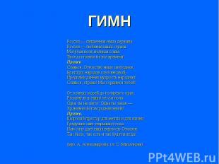 ГИМН Россия — священная наша держава. Россия — любимая наша страна. Могучая воля