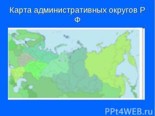 Карта административных округов Р Ф