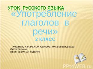 Урок русского языка «Употребление глаголов в речи» 2 КЛАСС Учитель начальных кла