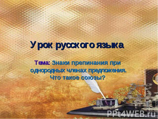 Урок русского языка Тема: Знаки препинания при однородных членах предложения. Что такое союзы?