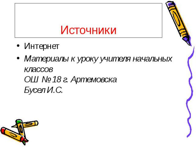 Источники Интернет Материалы к уроку учителя начальных классов ОШ № 18 г. Артемовска Бусел И.С.