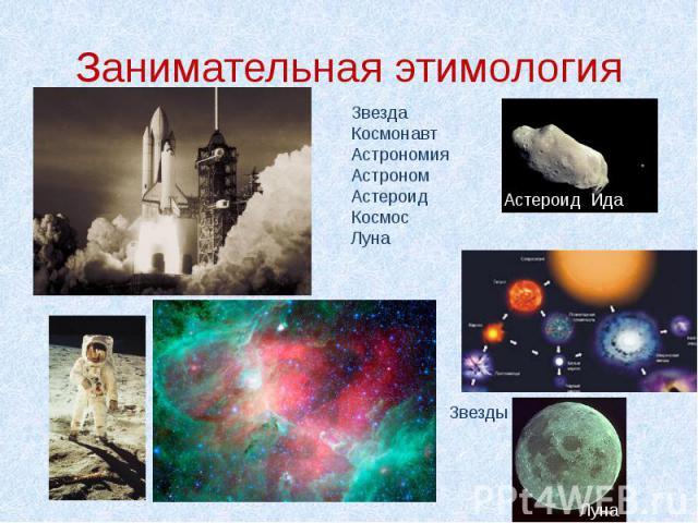 Занимательная этимология Звезда Космонавт Астрономия Астроном Астероид Космос Луна