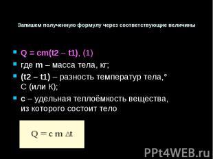 Запишем полученную формулу через соответствующие величины Q = сm(t2 – t1), (1) г