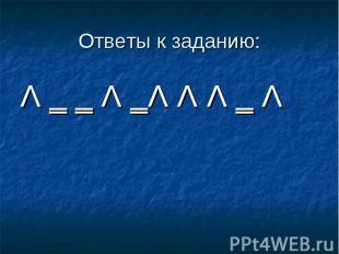 Ответы к заданию: Λ ‗ ‗ Λ ‗Λ Λ Λ ‗ Λ