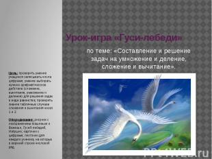 Урок-игра «Гуси-лебеди» по теме: «Составление и решение задач на умножение и дел