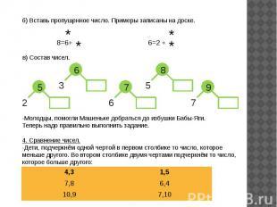 б) Вставь пропущенное число. Примеры записаны на доске. в) Состав чисел. -Молодц