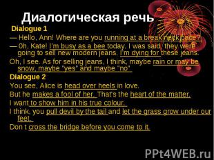 Диалогическая речь Dialogue 1 — Hello, Ann! Where are you running at а break nec