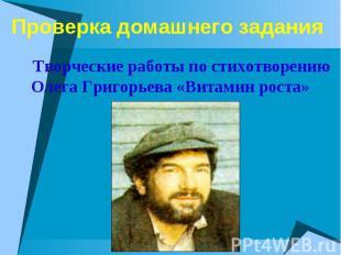 Проверка домашнего задания Творческие работы по стихотворению Олега Григорьева «