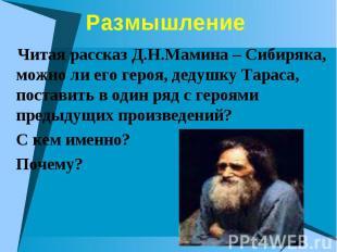 Размышление Читая рассказ Д.Н.Мамина – Сибиряка, можно ли его героя, дедушку Тар