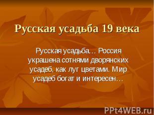 Русская усадьба 19 века Русская усадьба… Россия украшена сотнями дворянских усад