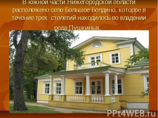 В южной части Нижегородской области расположено село Большое Болдино, которое в
