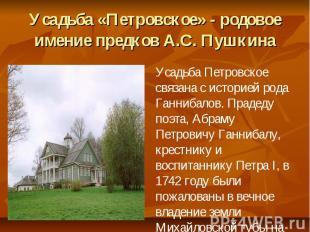 Усадьба «Петровское» - родовое имение предков А.С. Пушкина Усадьба Петровское св