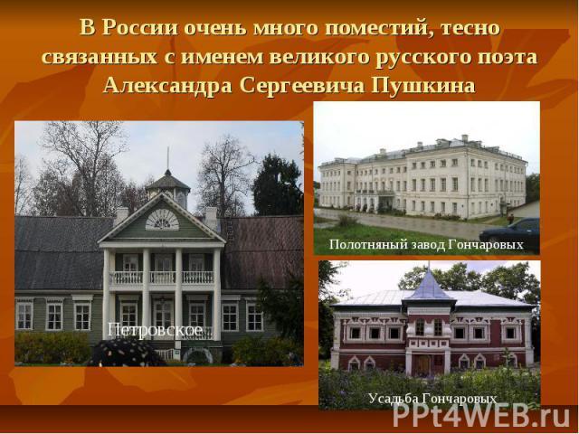 В России очень много поместий, тесно связанных с именем великого русского поэта Александра Сергеевича Пушкина