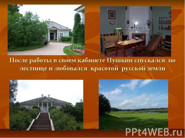 После работы в своем кабинете Пушкин спускался по лестнице и любовался красотой русской земли