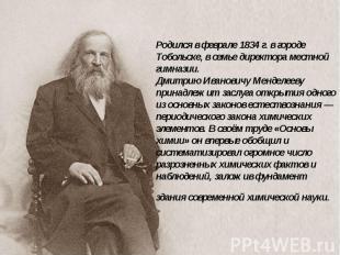 Родился в феврале 1834 г. в городе Тобольске, в семье директора местной гимназии