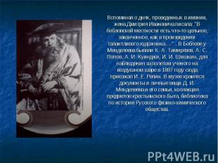 """Вспоминая о днях, проведенных в имении, жена Дмитрия Ивановича писала: """"В боблов"""